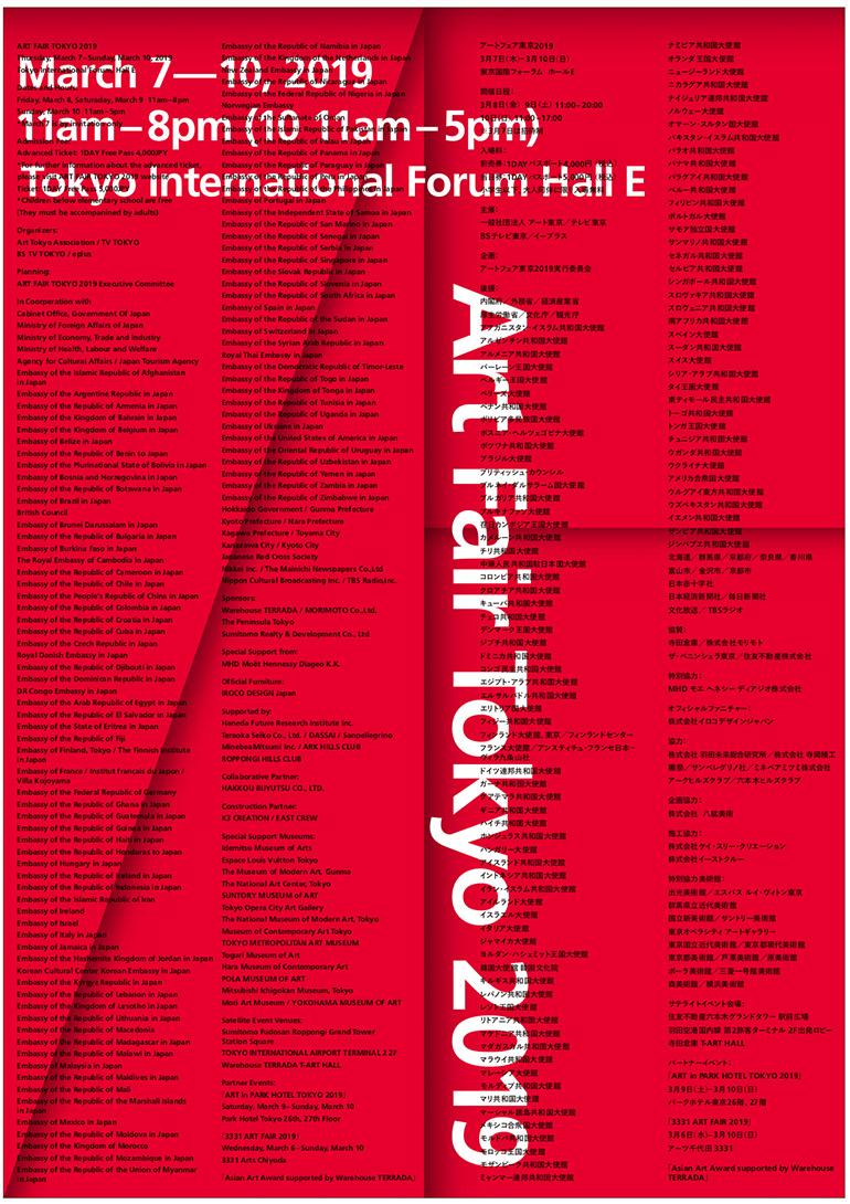 「アートフェア東京2019」東京国際フォーラム・ホール E