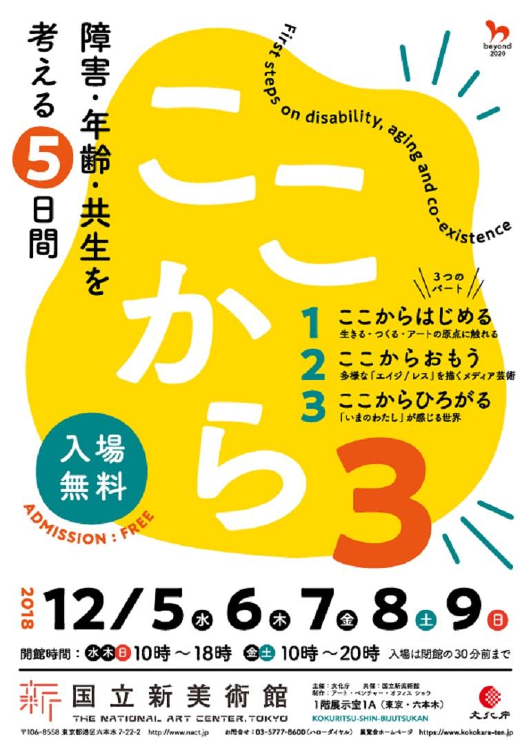 「ここから3 ― 障害・年齢・共生を考える5日間」国立新美術館