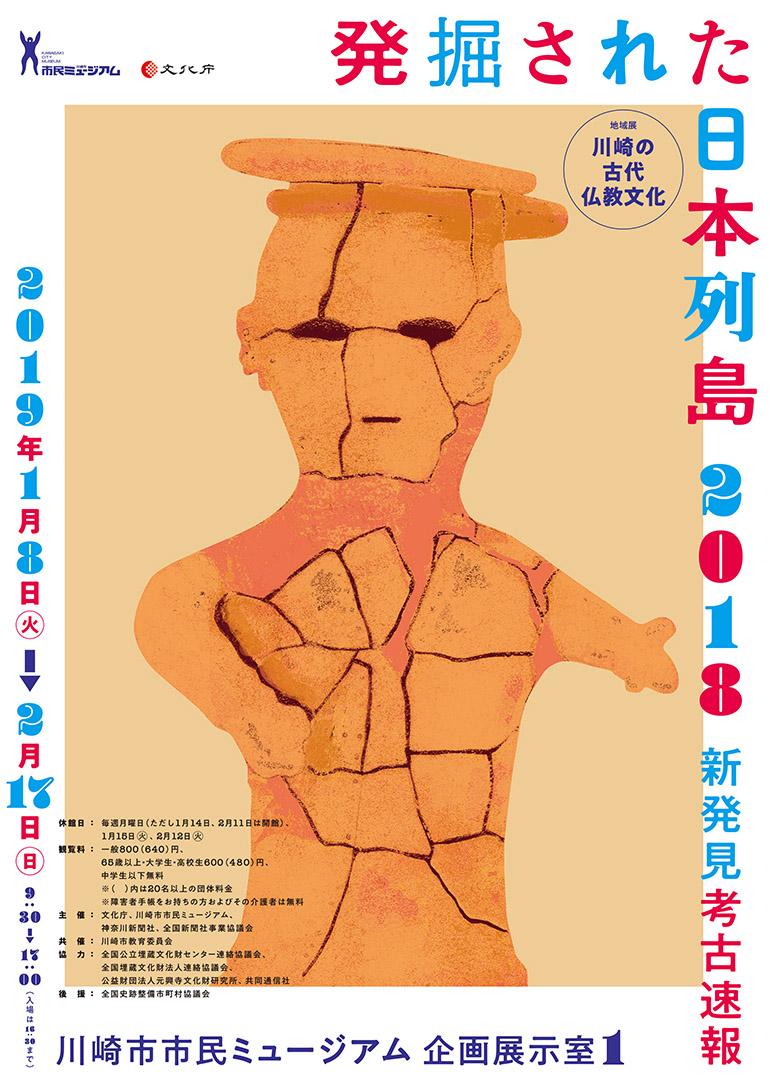 「発掘された日本列島 2018 新発見考古速報」川崎市市民ミュージアム
