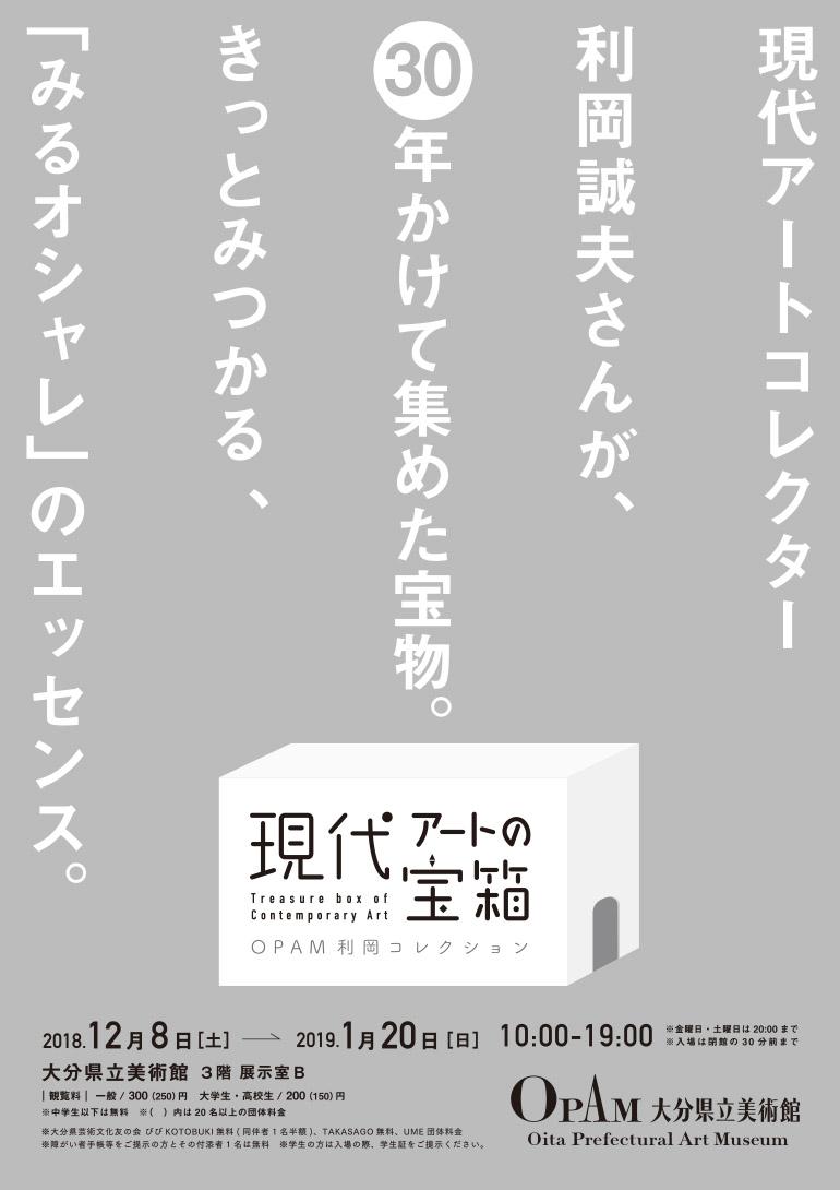 「現代アートの宝箱 OPAM利岡コレクション」大分県立美術館