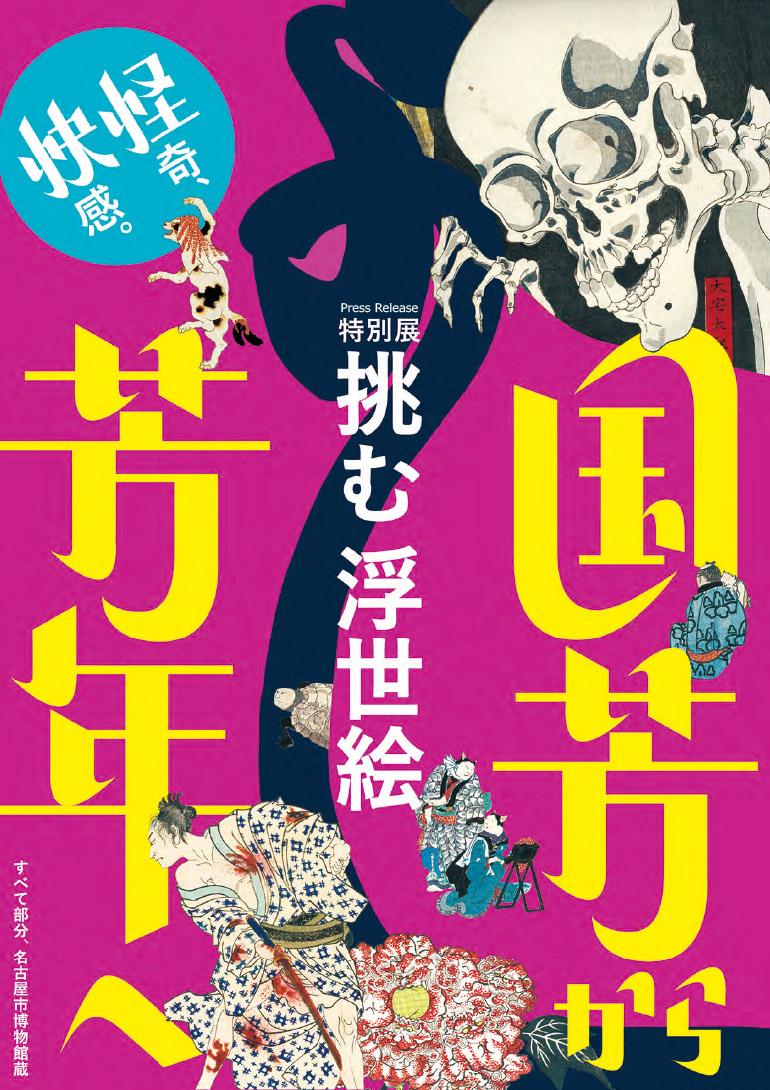 特別展「挑む浮世絵 国芳から芳年へ」名古屋市博物館