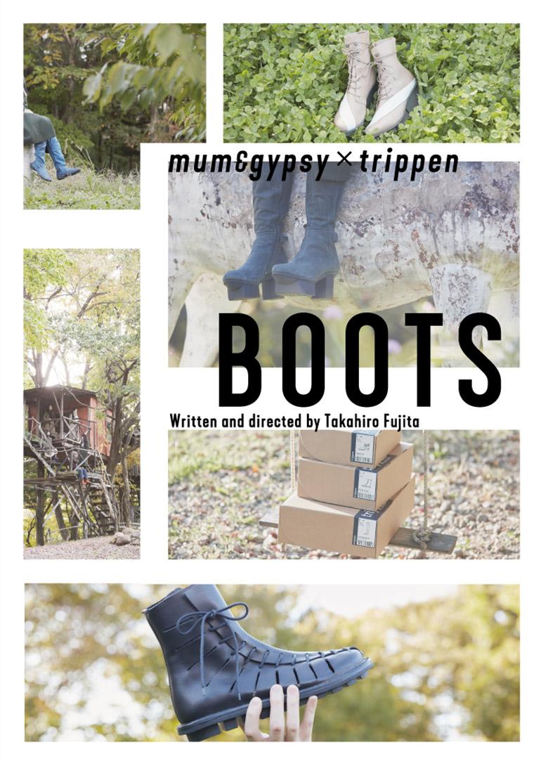 マームとジプシー×trippen 演劇の枠を超えたコラボレーション、演劇作品『BOOTS』!靴と演劇の関係性とは?