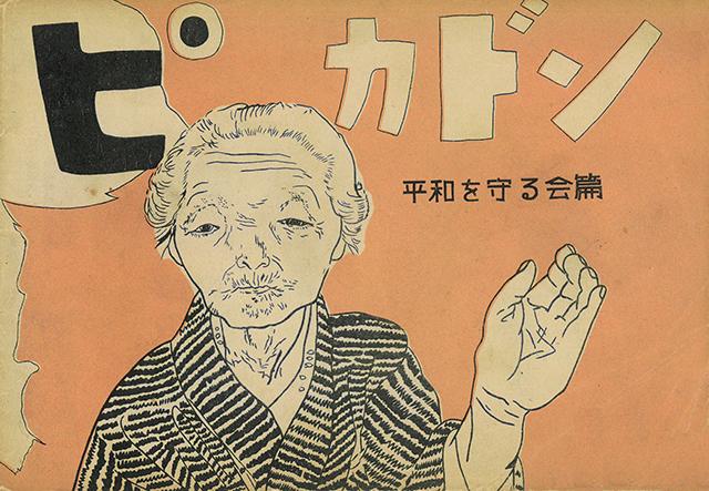 丸木位里・俊 『ピカドン』1950年 原爆の図丸木美術館蔵 :「丸木位里・俊 ―《原爆の図》をよむ」広島市現代美術館