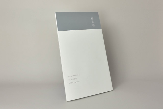 作品集書影:「新素材研究所・ -新素材×旧素材-」建築倉庫ミュージアム