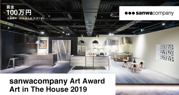 sanwacompany Art Award / Art in The House 2019