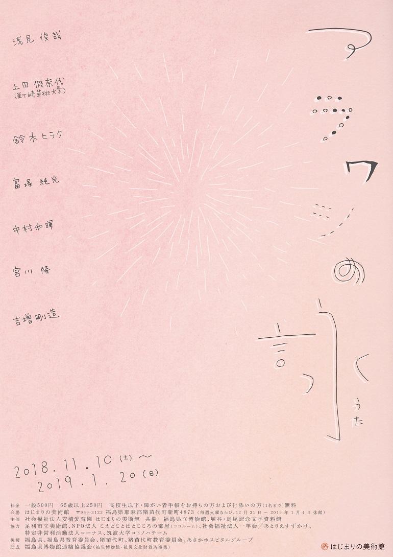 「アラワシの詠(うた)」はじまりの美術館