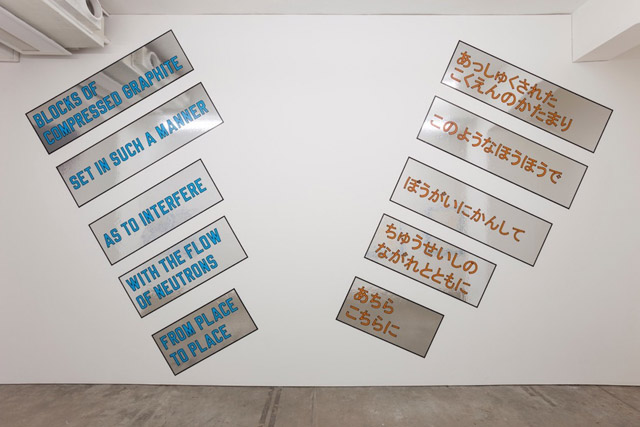 ローレンス・ウィナー(Lawrence Weiner)《BLOCKS OF COMPRESSED GRAPHITE / SET IN SUCH A MANNER /AS TO INTERFERE / WITH THE FLOW OF NEUTRONS / FROM PLACE TO PLACE》*正式な作品名は「/」の位置で改⾏ ©Lawrence Weiner, Courtesy of TARO NASU, Photo: Kei Okano:岡⼭芸術交流 2019 プレイベント 「A&C」岡⼭市⽴オリエント美術館他