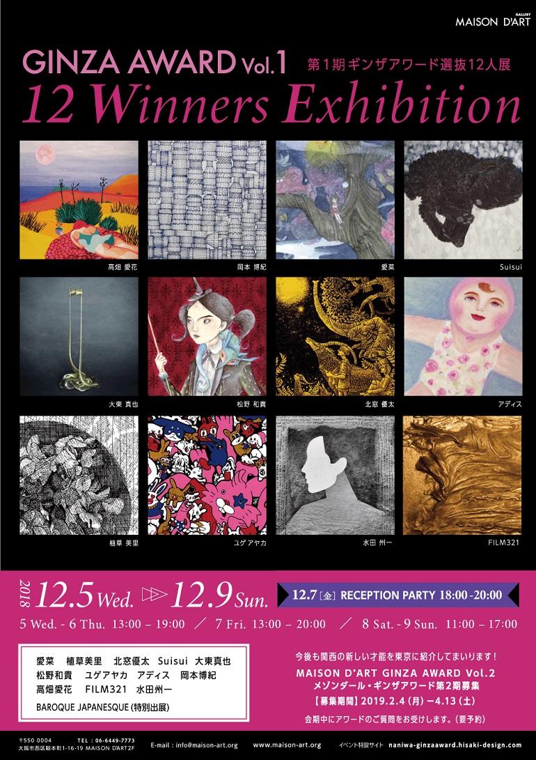 MAISON D'ART GINZA AWARD Vol.1 第1期メゾンダール・ギンザアワード ...