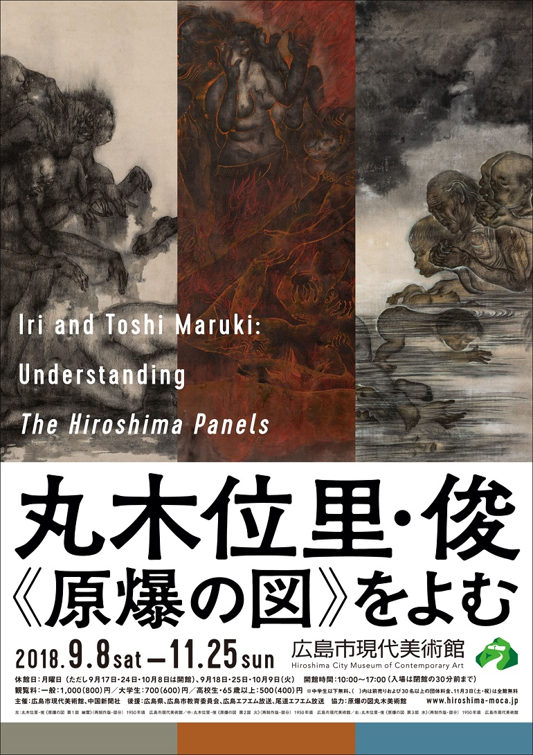 「丸木位里・俊 ―《原爆の図》をよむ」広島市現代美術館