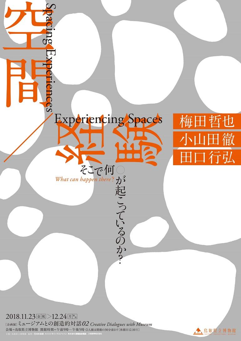 「ミュージアムとの創造的対話02 空間/経験 そこで何が起こっているのか?」鳥取県立博物館