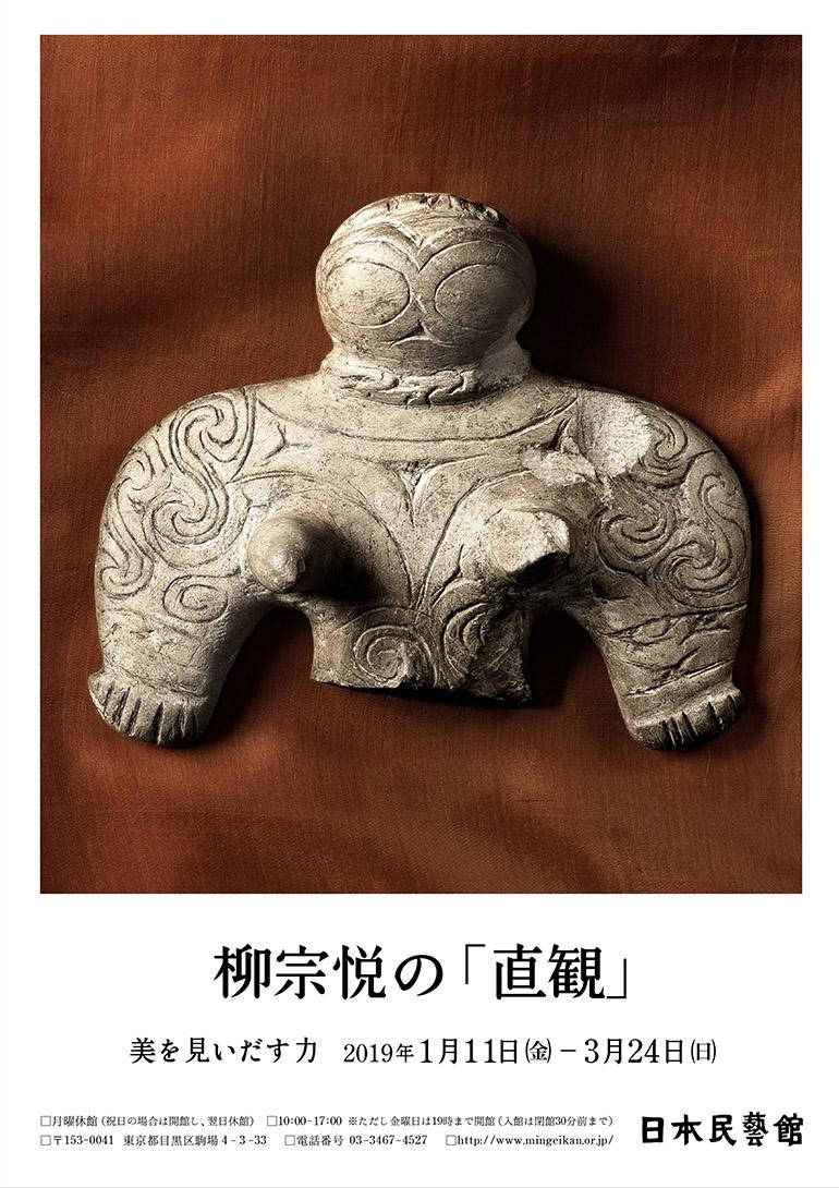 「柳宗悦の「直観」 美を見いだす力」日本民藝館