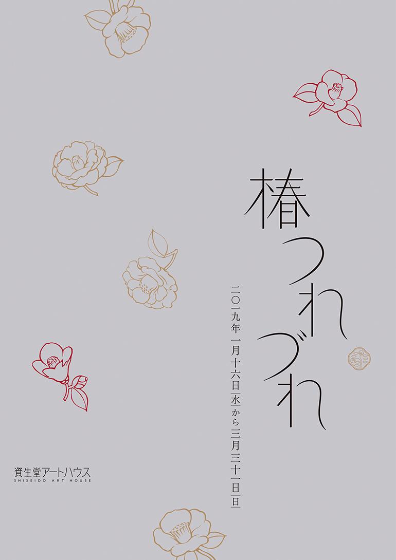「椿つれづれ」資生堂アートハウス