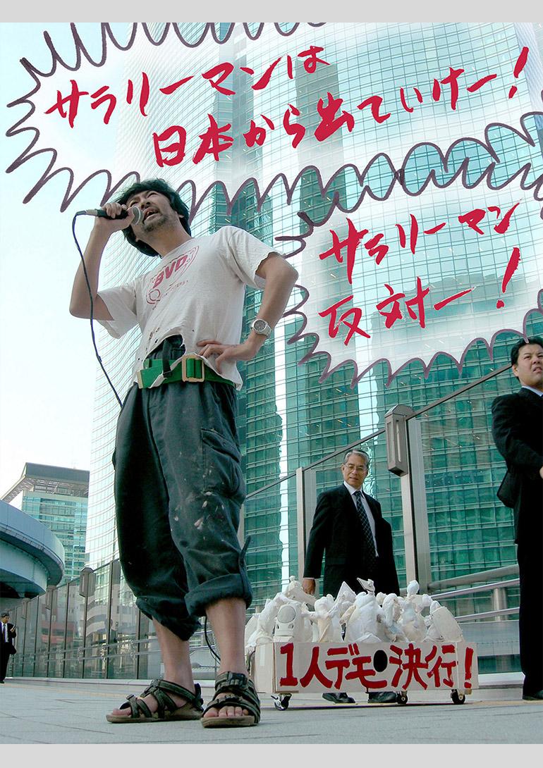 会田誠《一人デモマシーン(サラリーマン反対)》2005 年 Courtesy Mizuma Art Gallery:「Oh !マツリ☆ゴト 昭和・平成のヒーロー & ピーポー」兵庫県立美術館