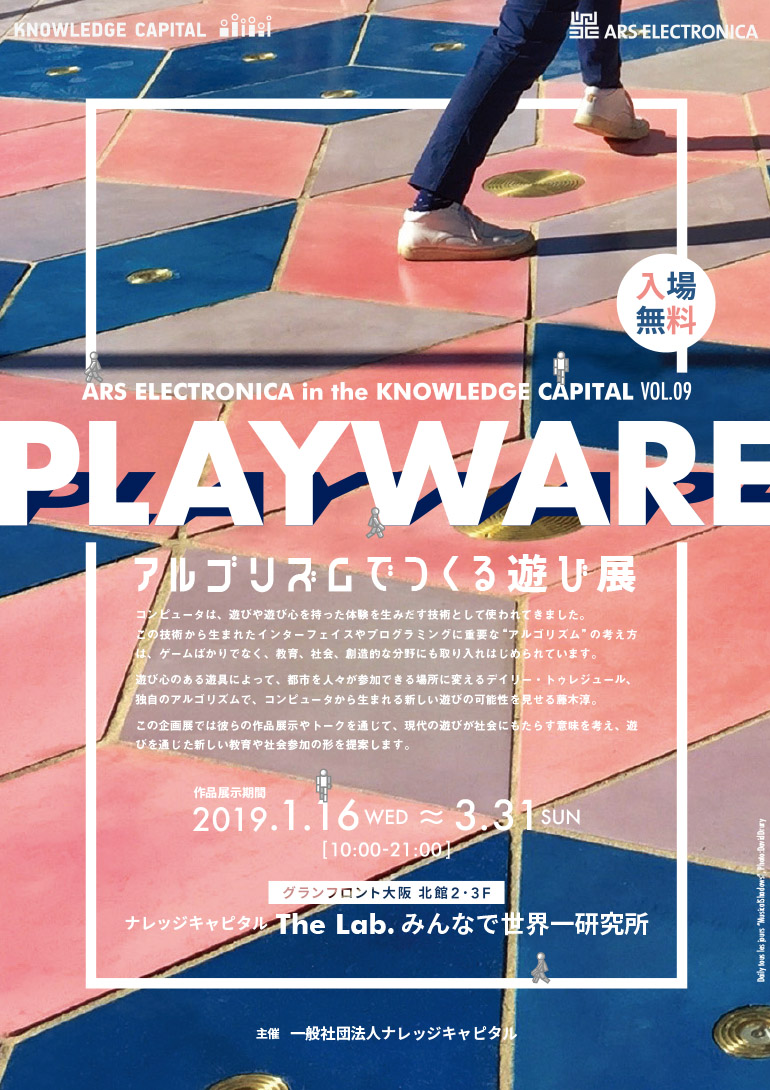 ARS ELECTRONICA in the KNOWLEDGE CAPITAL vol.09 「PLAYWARE アルゴリズムでつくる遊び展」