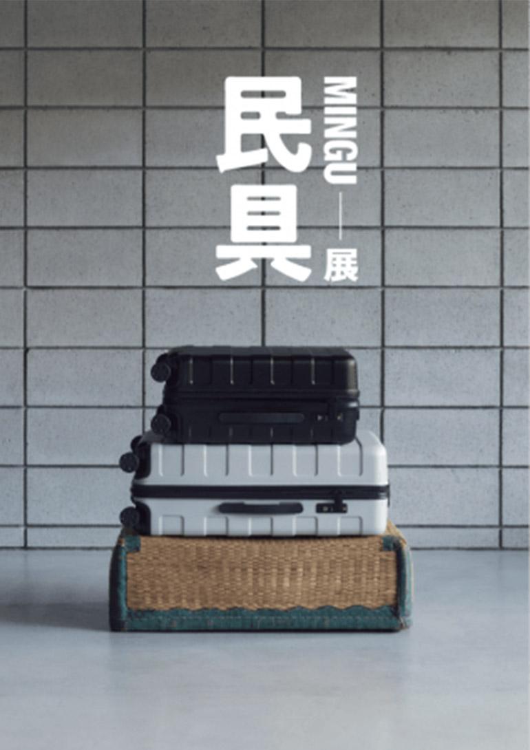 「民具 MINGU展」21_21 DESIGN SIGHT ギャラリー3