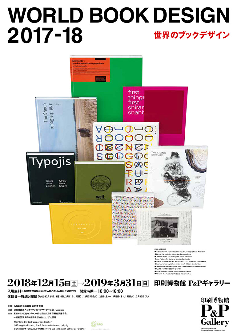 「世界のブックデザイン2017-18」印刷博物館 P&Pギャラリー