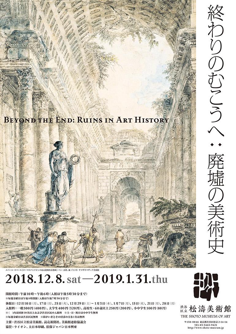 「終わりのむこうへ : 廃墟の美術史」渋谷区立松濤美術館