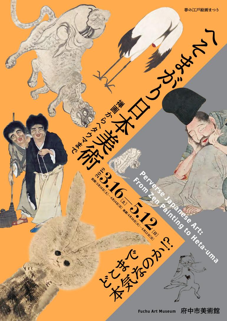 「春の江戸絵画まつり へそまがり日本美術 禅画からヘタウマまで」府中市美術館