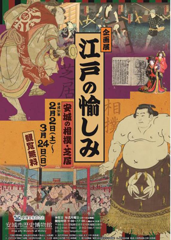 企画展 江戸の愉しみ 安城の相撲・芝居