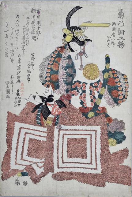 菊の細工物 歌川豊国 個人蔵