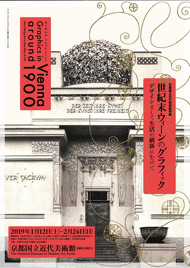「世紀末ウィーンのグラフィック  デザインそして生活の刷新にむけて」京都国立近代美術館