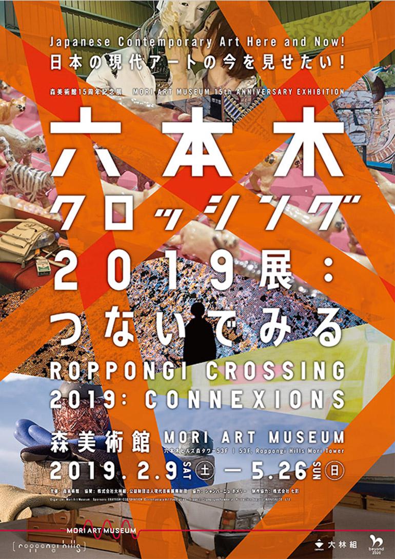 「森美術館15周年記念展 六本木クロッシング2019展:つないでみる」森美術館