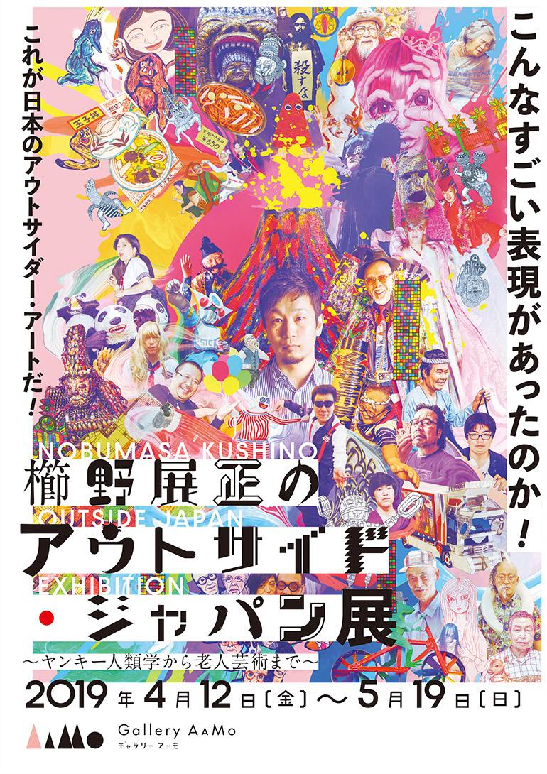 「櫛野展正のアウトサイド・ジャパン展」Gallery AaMo
