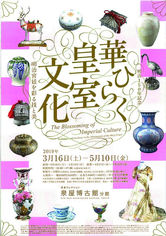 特別展「明治150年記念 華ひらく皇室文化 ― 明治宮廷を彩る技と美」