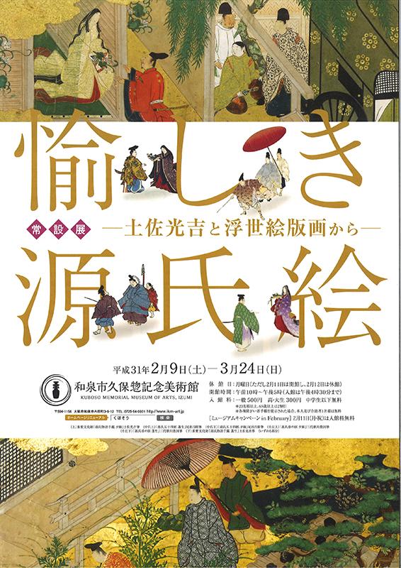 愉しき源氏絵 ― 土佐光吉と浮世絵版画から ―