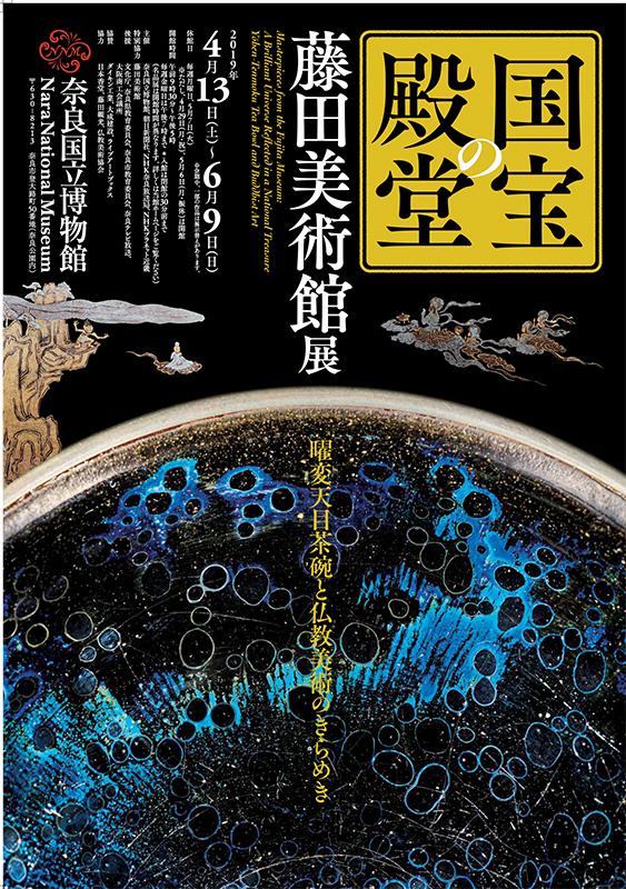 国宝の殿堂 藤田美術館展-曜変天目茶碗と仏教美術のきらめき-
