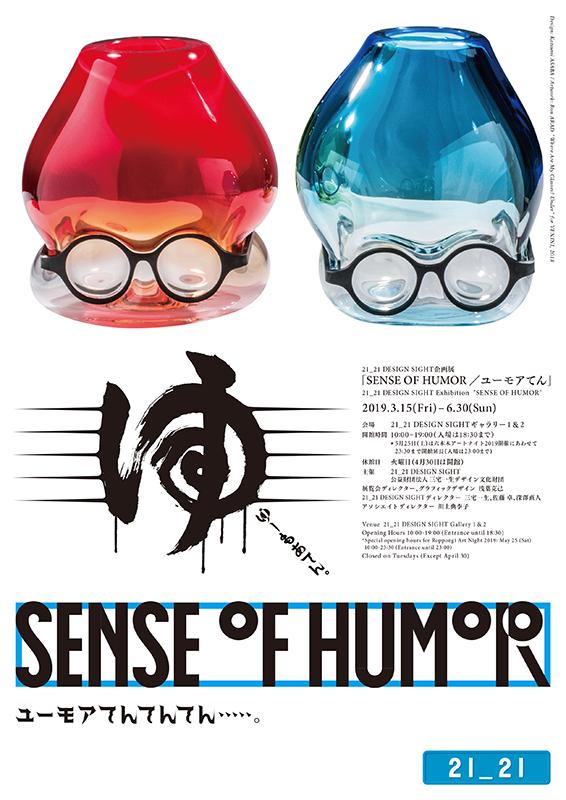 SENSE OF HUMOR/ユーモアてん