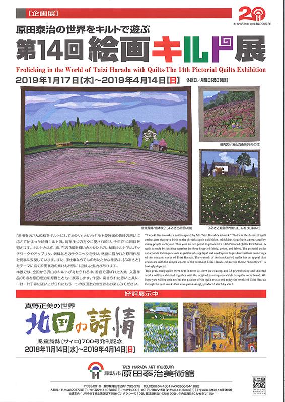 原田泰治の世界をキルトで遊ぶ 第14回絵画キルト展