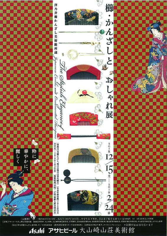 澤乃井櫛かんざし美術館所蔵 櫛・かんざしとおしゃれ展 -粋に華やかに、麗しく-