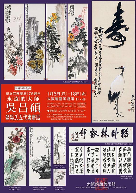 新春特別企画 記念巨匠誕辰175週年 永遠的大師 呉昌碩
