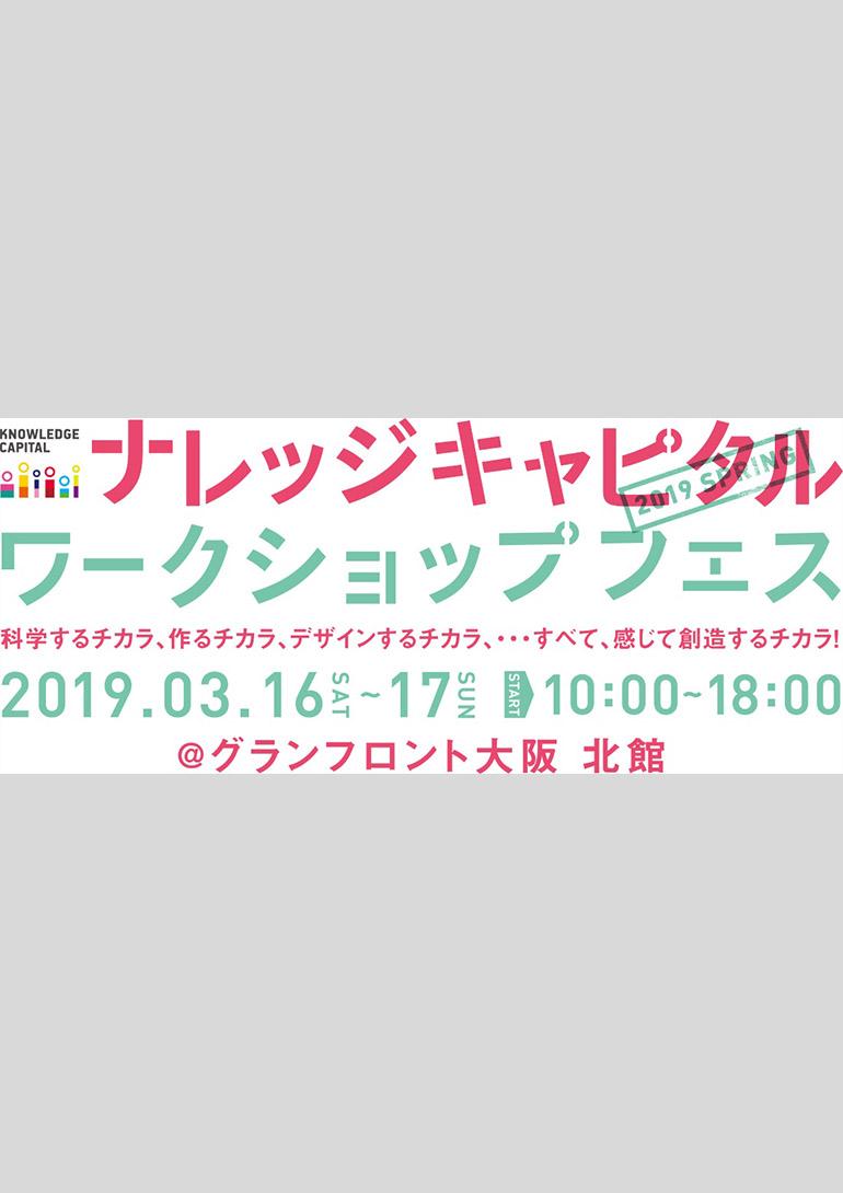 「ナレッジキャピタル ワークショップフェス 2019 春」グランフロント大阪 ナレッジキャピタル