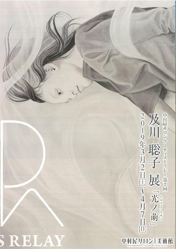 及川聡子展「光ノ萌」