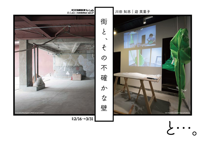 A-Lab Exhibition Vol.17「街と、その不確かな壁」と…。