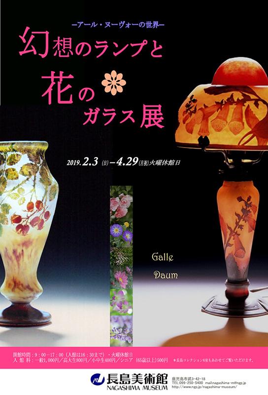 幻想のランプと花のガラス展