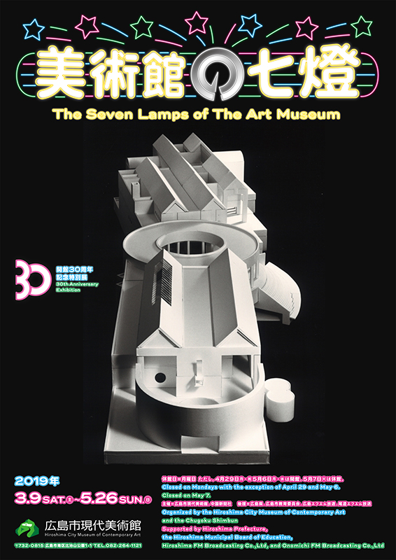開館30周年記念特別展「美術館の七燈」