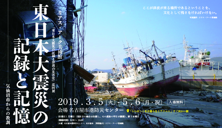 リアス・アーク美術館巡回展「東日本大震災の記録と記憶」