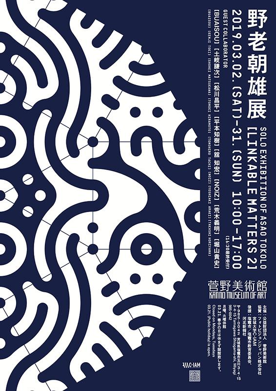 野老朝雄展 Solo Exhibition of Asao TOKOLO [LINKABLE MATTERS 2]