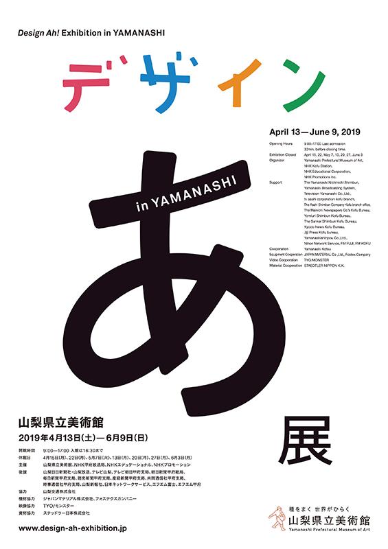 デザインあ展 in YAMANASHI