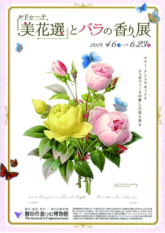 ルドゥーテ『美花選』とバラの香り展