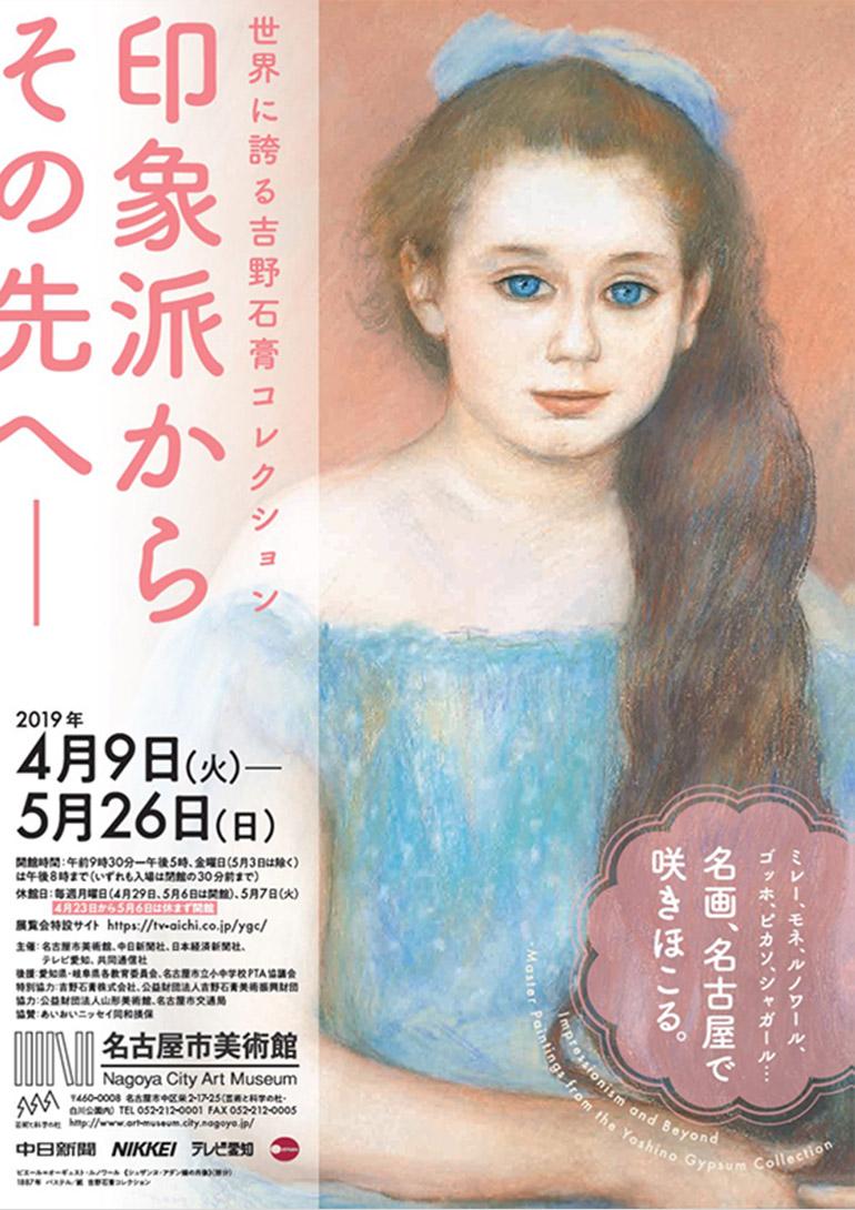 新たなる木彫表現を求めて | 名古屋市美術館 | 愛知県 > 名古屋市中区 ...