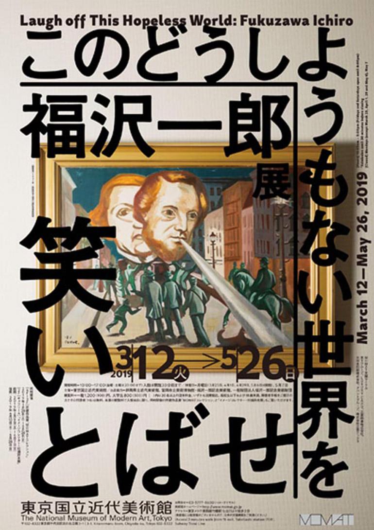 「福沢一郎展 このどうしようもない世界を笑いとばせ」東京国立近代美術館