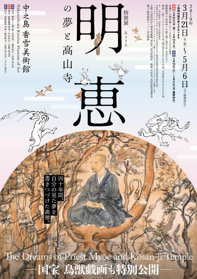 特別展 「明恵の夢と高山寺」中之島香雪美術館