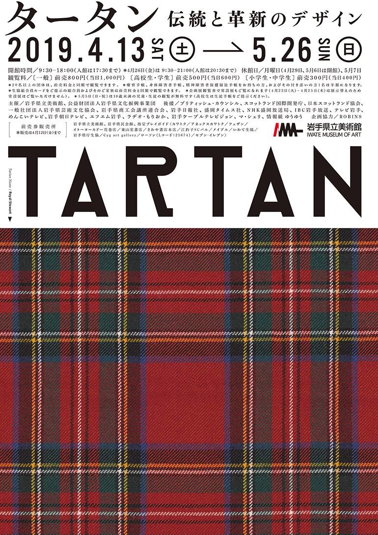 「タータン 伝統と革新のデザイン」岩手県立美術館