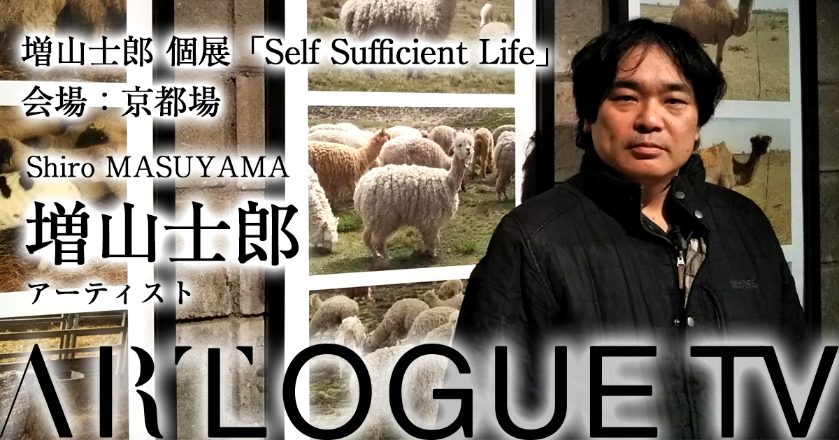 増山士郎 個展「Self Sufficient Life」@京都場 ギャラリートーク:ARTLOGUE TV
