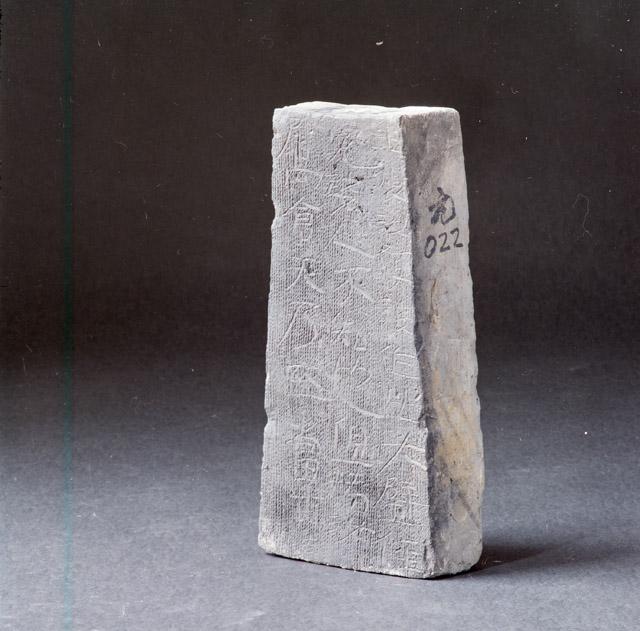 「倉天」磚 土器 後漢時代・2世紀 1976年、安徽省亳州市元宝坑1号墓出土 中国国家博物館蔵