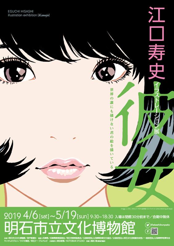 春季特別展「江口寿史イラストレーション展 彼女」 ~ 世界の誰にも描けない君の絵を描いている ~